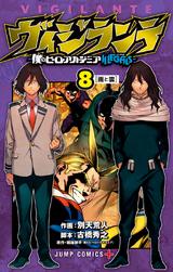 Volume 8 (Vigilantes).png