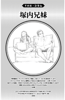 Columna hermanos Tsukauchi Vol6 (Illegals)