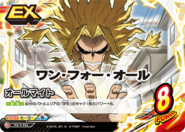 TCG All Might and One For All