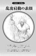 Volume 12 (Vigilantes) Column Kendo Rappa