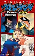 Volume 5 (Vigilantes)