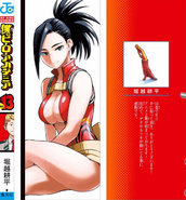 Volume 13 Spine and Author's Comment