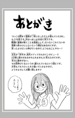 Volume 19 Afterword.png