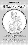 Volume 7 (Vigilantes) Column Shota Aizawa