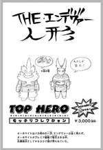 Volume 21 All Might and Endeavor Plushies.png