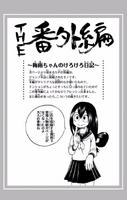 Minihistoria de Tsuyu Vol10