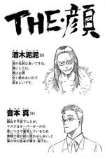 Volume 17 Deidoro Sakaki and Shin Nemoto.png