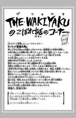 Volume 7 Miyagi Daikaku Page.png
