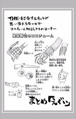 Volume 5 Katsuki Bakugo Costume.png