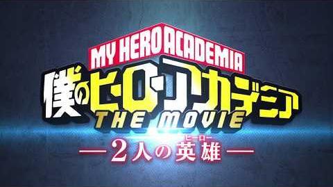 【ロングホープ・ムービー】『僕のヒーローアカデミア THE MOVIE ~2人の英雄(ヒーロー)~』/8月3日(金)公開