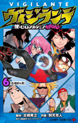 Volume 6 (Vigilantes).png