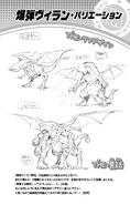 Volume 7 (Vigilantes) Several Bombers Profile
