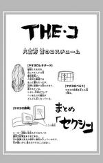 Volume 8 Momo Yaoyorozu Costume.png
