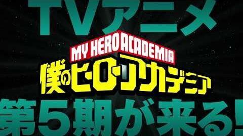 ヒロアカ5期制作決定!/『僕のヒーローアカデミア』TVアニメ5期発表映像/MY_HERO_ACADEMIA_5th_season_up_coming.
