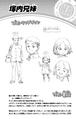 Volume 8 (Vigilantes) Naomasa and Makoto Tsukauchi Young Profile