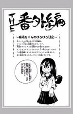 Volume 10 Tsuyu Asui Side Story.png