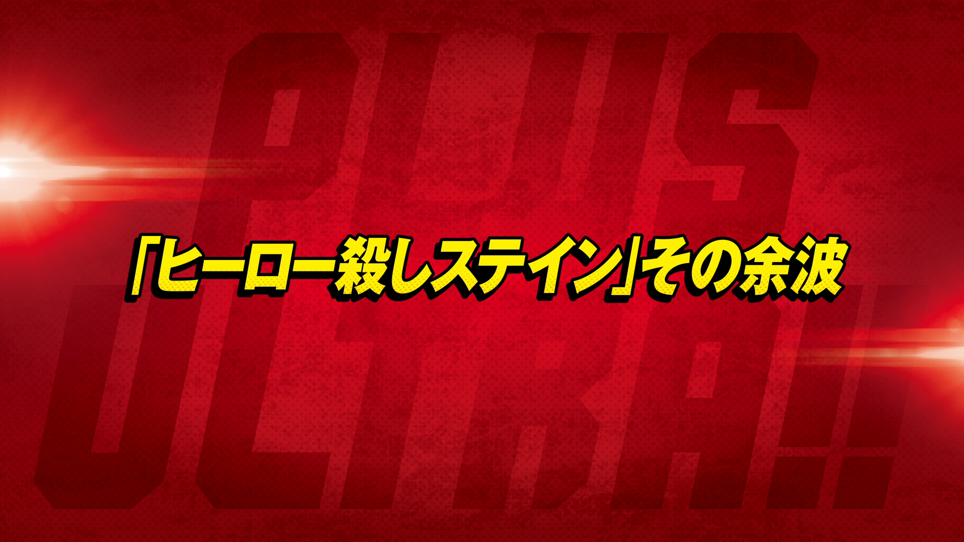 Episode 31 title card.png