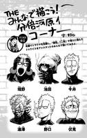 Asistentes de Horikoshi dibujan a Twice Vol24