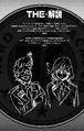 Volume 8 (Vigilantes) Column Shota Aizawa and Hizashi Yamada High School Profile