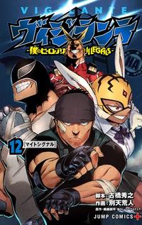 Volumen 12 Vigilantes.png