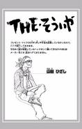 Volume 10 Hizashi Yamada Profile
