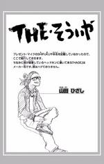 Volume 10 Hizashi Yamada Profile.png