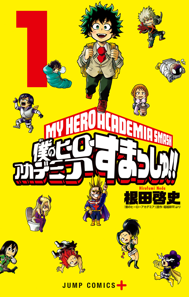 My Hero Academia Smash!! Volume 1.png