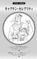 Volume 8 (Vigilantes) Column Christopher Skyline, Pamela and their child