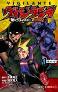 Volume 1 (Vigilantes)