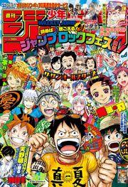 Выпуск Shonen Jump №36-37 . Примечательно в этой обложке то, что Изуку, как и Луффи, носит шляпу.