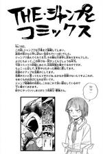 Volume 20 Kyoka Jiro.png