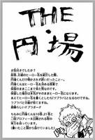 THE•Tsuburaba Vol23