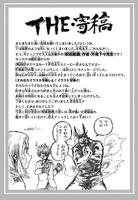 La colaboración con Gege Akutami Vol23