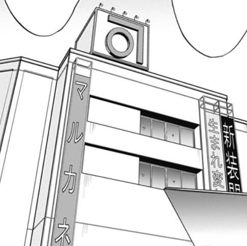 Marukane Department Store