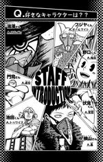 Volume 14 Horikoshi's Assistants.png