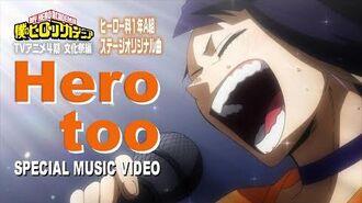 ヒロアカ「Hero_too」ミュージックビデオ(MV)/雄英高校ヒーロー科1年A組/『僕のヒーローアカデミア』4期文化祭編/MY_HEROACADEMIA