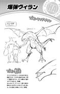 Volume 7 (Vigilantes) Bomber Profile