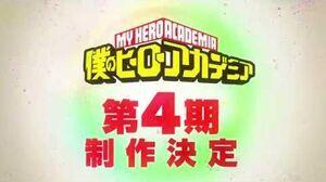 ヒロアカ4期制作決定!/『僕のヒーローアカデミア』TVアニメ第4期発表映像