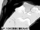 Chapter 108 (Vigilantes)