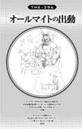 Volume 13 (Vigilantes) Column Toshinori Yagi