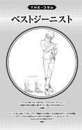 Volume 7 (Vigilantes) Column Tsunagu Hakamada
