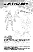 Volume 9 (Vigilantes) Garvey and Sensoji Profile