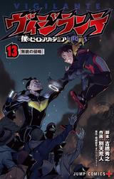 Volume 13 (Vigilantes).png