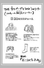 Volume 7 Todoroki's Costume.png