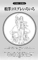 Columna Shota Aizawa Vol7 (Illegals)