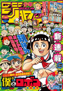 Weekly Shonen Jump Issue 31 2020