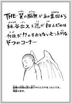 Volume 7 winged nomu.png