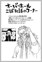 Sobre Chisaki Vol17