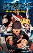 Volume 12 (Vigilantes)