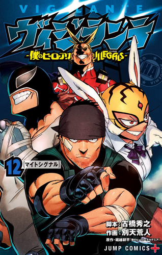 Japanase Cover